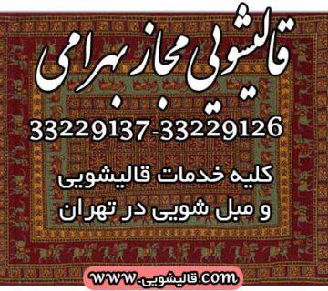 کارخانه قالیشویی و مبل شویی مجاز بهرامی سرویس سراسر تهران