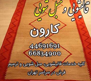 قالیشویی، مبل شویی، خدمات نظافتی و رفوگری کارو سرویس دهی سراسر تهران