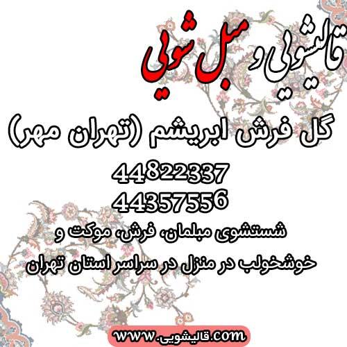 قالیشویی و مبل شویی گل فرش ابریشم(تهران مهر) شستشوی مبلمان و فرش با سرویس دهی سراسر تهران
