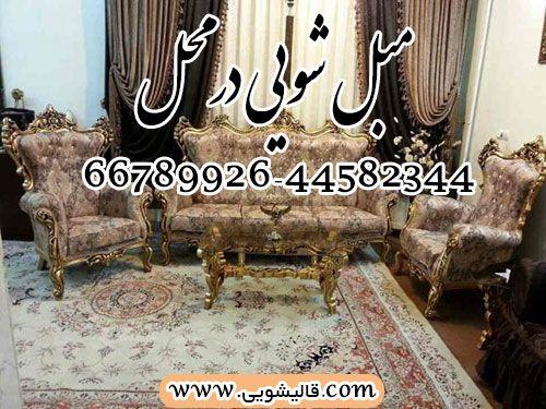 مبل شویی، خشکشویی موکت و فرش در محل با سرویس دی سراسر تهران اراده دهنده کلیه خدمات خشک شویی و مبل شویی