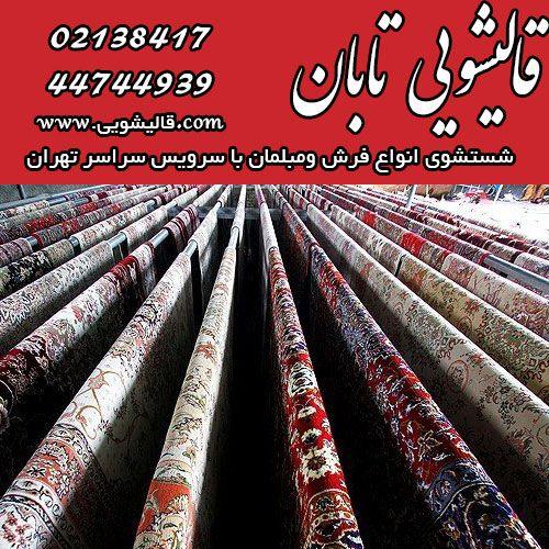 قالیشویی و مبل شویی تابان تهران سرویس دهی سراسر تهران
