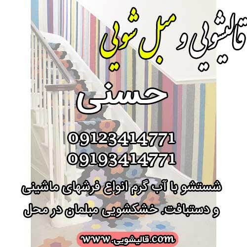 قالیشویی و مبل شویی حسنی زنجان اولین قالیشویی شستشو دهنده فرشها با آب گرم در استان