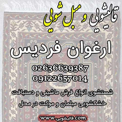قالیشویی و مبل شویی ارغوان فردیس شستشوی انواع فرش، مبلمان و موکت