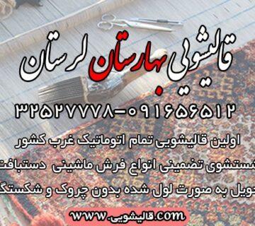 قالیشویی بهارستان استان لرستان اولین قالیشویی تمام اتوماتیک غرب کشور