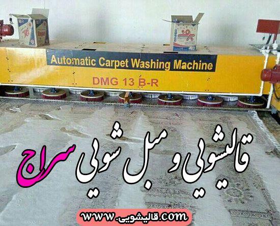 مبل شویی و خدمات خشکشویی سراج مشهد شستشوی انواع مبلمان و خوشخواب در محل