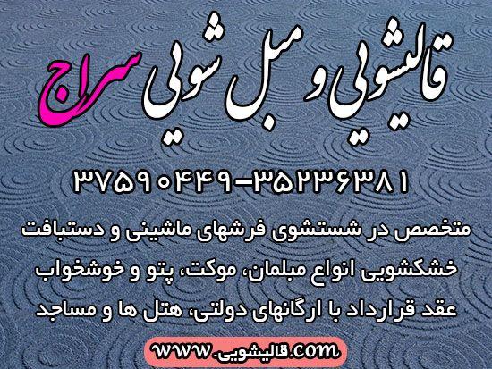 قالیشویی سراج مشهد شستشوی انواع فرشهای ماشینی و دستبافت در سراسر شهر