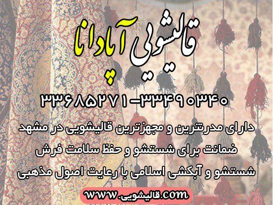 قالیشویی مدرن آپادانا مدرن ترین قالیشویی در مشهد و حومه
