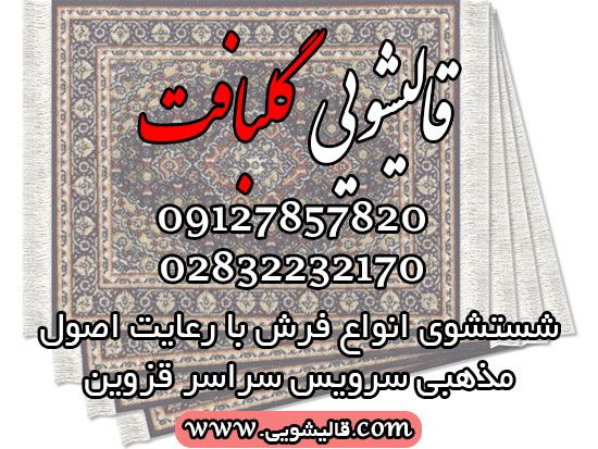 قالیشویی و خشک شویی گلبافت قزوین سرویس دهی سراسر قزوین