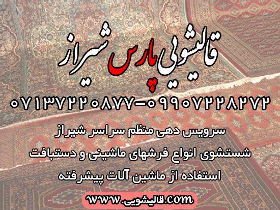 قالیشویی پارس شیراز سرویس دهی سراسر شیراز به صورت منظم