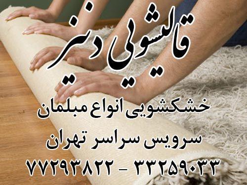 قالیشویی و خشکشویی دنیز تهران ارائه ذهنده کلیه خدمات اعلاء شوییو خشکشویی در سراسر تهران