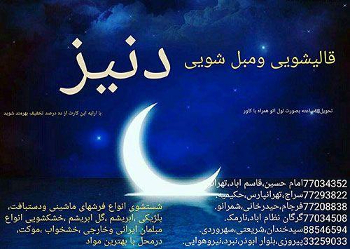 قالیشویی و مبل شویی دنیز تهران سرویس سراسر تهران