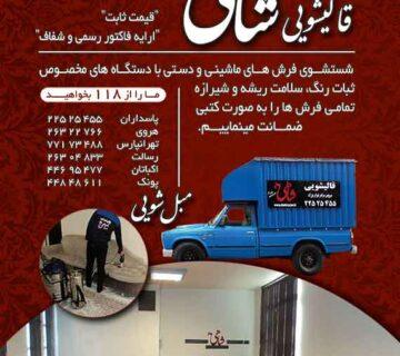 سرویس مستقر در محله هروی تهران با فاکتور ثابت و شفاف