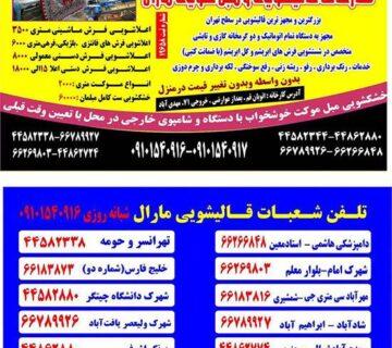 قالیشویی و مبل شویی مارال تهران سرویس دهی شبانه روزی سراسر تهران