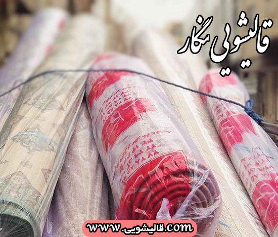 قالیشویی و مبل شویی نگار سرویس دهی در نارمک و سراسر تهران