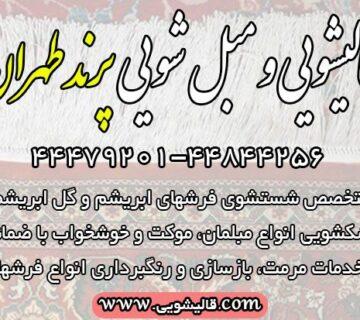 قالیشویی و مبل شویی پرند طهران سرویس دهی سراسر تهران حتی روزهای تعطیل