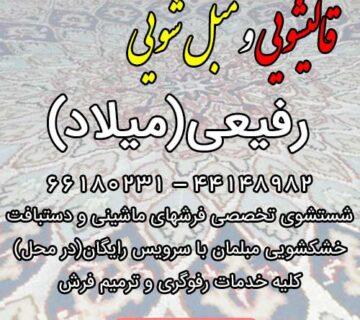 گارخانه قالیشویی و مبل شویی رفیعی ارائه دهنده کلیه خدمات خشکشویی، ترمیم و شستشو در سراسر تهران