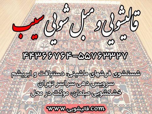 قالیشویی و مبل شویی سیب کایه خدمات شستشو و ترمیم فرش در سراسر تهران