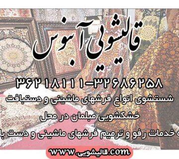 کلیه خدمات شستشو، خشکشویی مبلمان و رفوگری در سراسر اصفهان و حومه