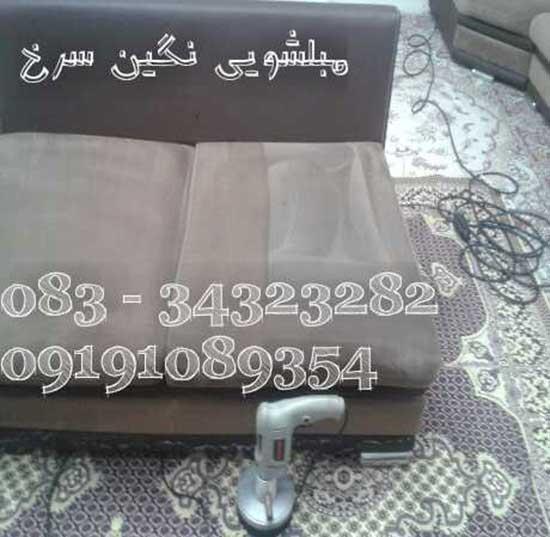 کلیه خدمات خشکشویی فرش، مبلمان، موکت و .. در منزل بدون هزینه ایاب و ذهاب در سراسر کرمانشاه