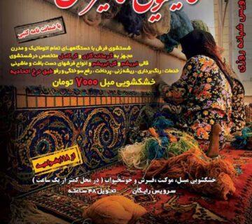 کلیه خدمات قالیشویی، مبل شویی و ترمیم فرش همراه با ضمانت نامه سرویس دهی سراسر تهران