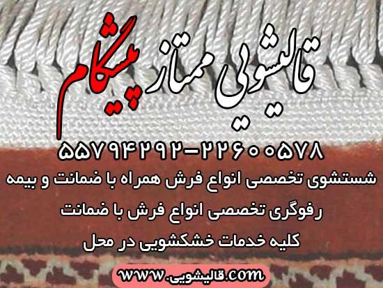 کلیه خدمات شستشو و ترمیم فرش همراه با بیمه و ضمانت نامه در سراسر تهران
