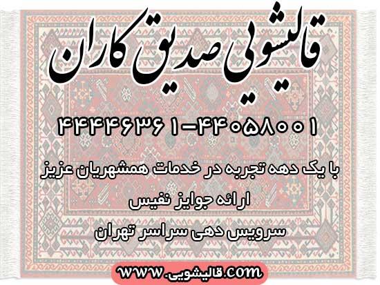 شستشو و کلیه خدمات ترمیم و رفوکاری انواع فرش های ماشینی، ابریشمی و نفیس در سراسر تهران