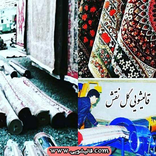 قالیشویی و مبل شویی گل نقش مشهد سرویس دهی سراسر مشهد و حومه