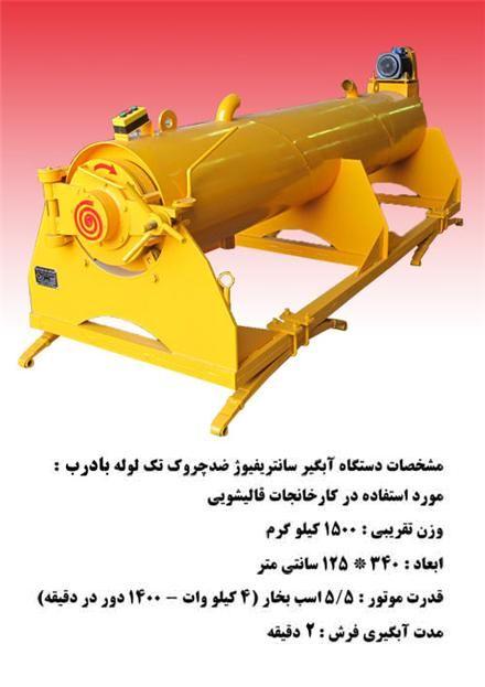 گروه صنعتی عزیزی تولید کننده انواع تجهیزات و ماشین آلات قالیشویی در سراسر کشور