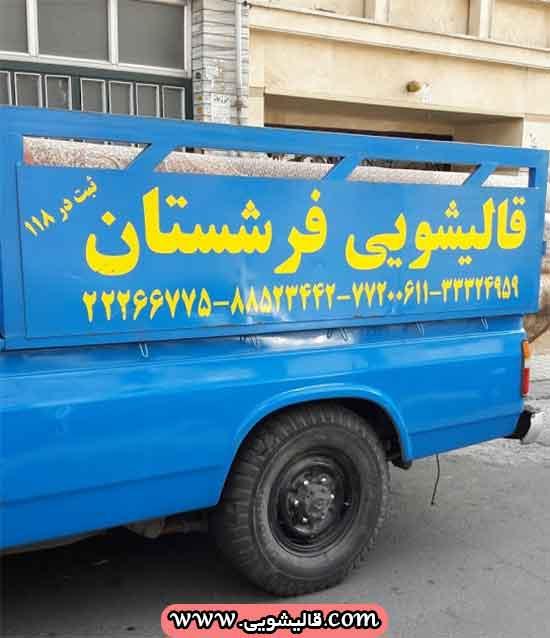 کارخانه قالیشویی و رفوگری فرشستان ارائه دهنده ی کلیه خدمات شستشو و ترمیم فرش سراسر تهران