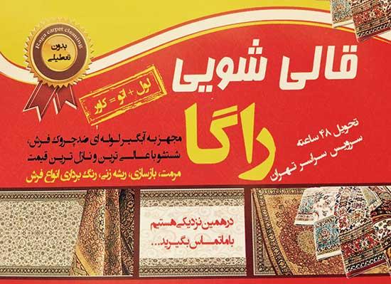بهترین قالیشویی در تهران ارائه دهنده کلیه خدمات قالیشویی و رفوگری انواع فرش