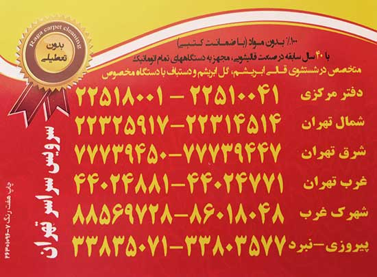 لیست مناطق و شماره های تماس قالیشویی راگا در سراسر تهران