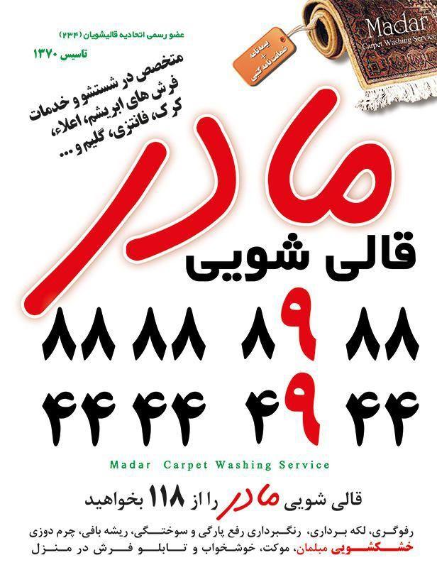 ارائه دهنده کلیه خدمات شستشو و خشکشویی در سراسر تهران