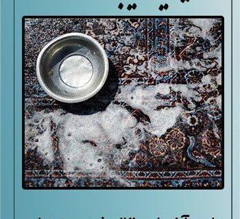 قالیشویی زیبا شعبه جردن نزدیک ترین قالیشویی به جردن
