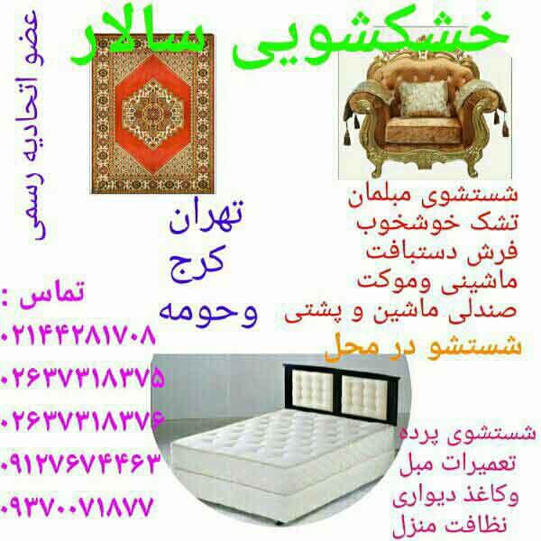 قالیشویی و خدمات حشکشوی سالار در تهران