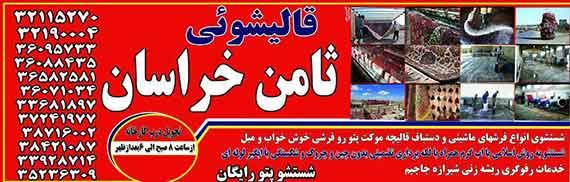 کارخانه قالیشویی ثامن مشهد سرویس دهی سراسر مشهد