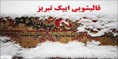 سرویس دهی سراسر تبریز و حومه شستشوی تخصصی انواع فرش