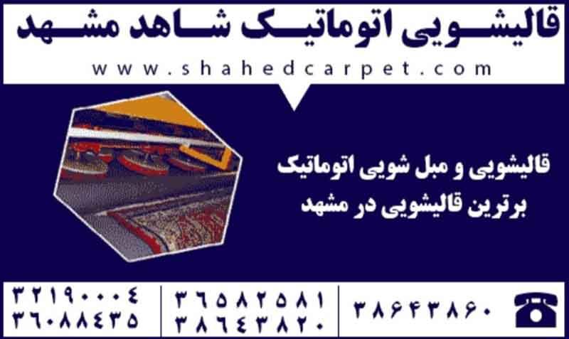قالیشویی و مبل شویی شاهد مشهد