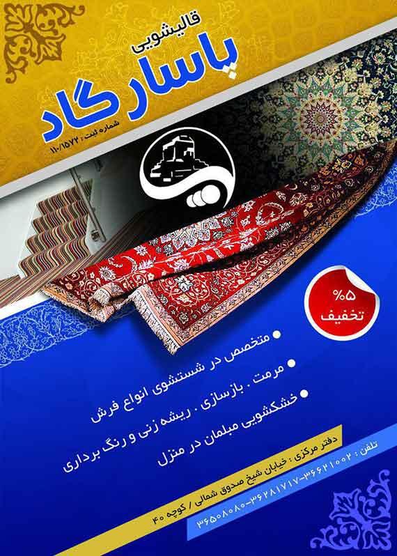 بهترین و مدرن ترین قالیشویی در اصفهان