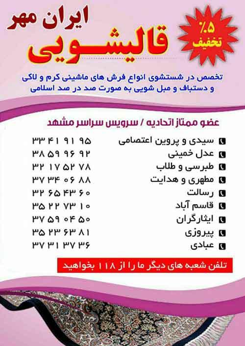 سرویس دهی سراسر مشهد با استفاده از ماشین آلات تمام اتوماتیک