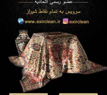 بهترین قالیشویی شیراز سرویس دهی سراسر شیراز