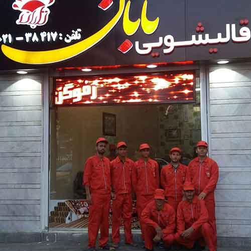 قالی شویی تابان بهترین قالیشویی تهران سرویس سراسر تهران
