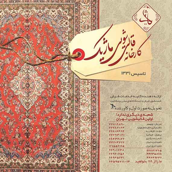 قالیشویی ماژیک قدیمی ترین قالیشویی تهران