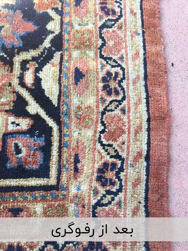 بعد از رفوگری فرش دستبافت