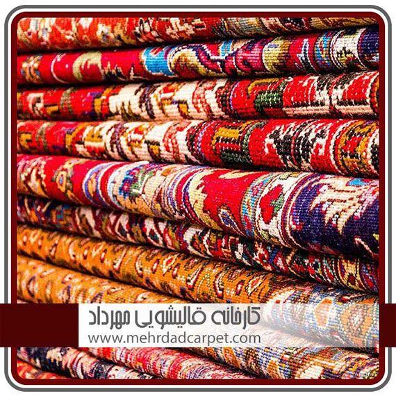 قالیشویی مهرداد سرویس دهی سراسر منطقه تجریش