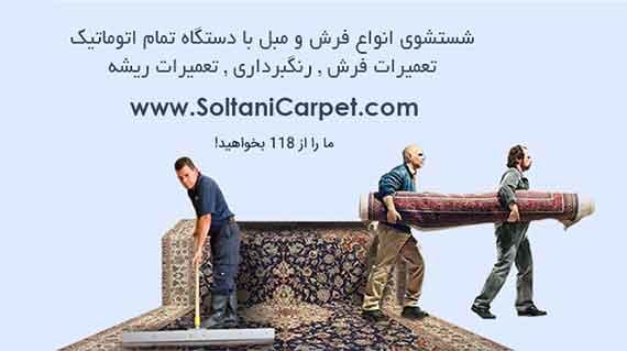 سرویس دهی سراسر تهران بزرگ