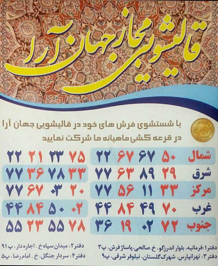 قالیشویی جهان آرا انجام کلیه خدمات قالیشویی و مبل شویی در تهران