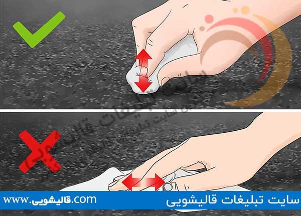 لکه های را پخش نکنید!