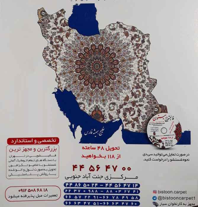 سرویس دهی سراسر تهران با سرویس ویژه