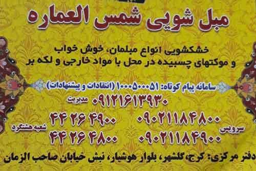 سرویس دهی سراسر استان البرز و هشتگرد کرج