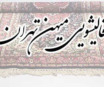 قالیشویی میهن تهران
